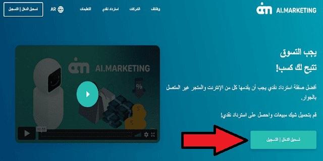 شرح موقع AI Marketing للربح من الانترنت وهدية 50$ مجانا