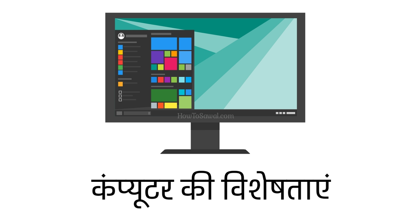 Computer Shortcut Key, features of computer in hindi, कंप्यूटर की विशेषताएं, कंप्यूटर कार्य कैसे करती है