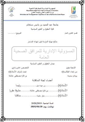 مذكرة ماستر: المسؤولية الإدارية للمرافق الصحية العامة PDF