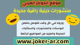 منشورات دينية راقية جديدة 2019 - الجوكر العربي