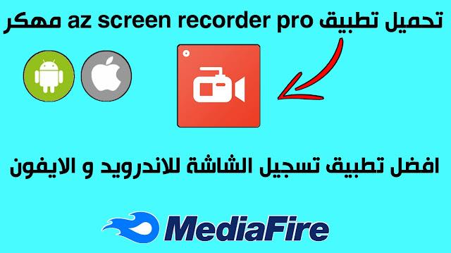 download az screen recorder pro