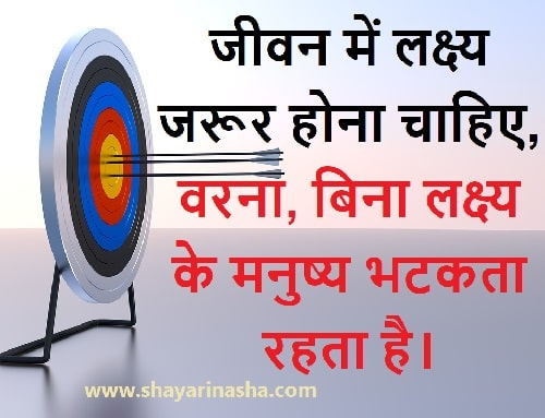 True words Quotes in Hindi