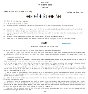 equal-work-equal-pay-regular-contractual-employees-in-hindi