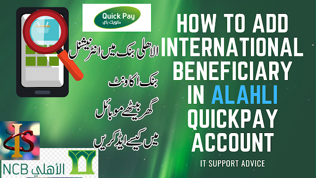 ncb quick pay online how to add international beneficiary from mobile app