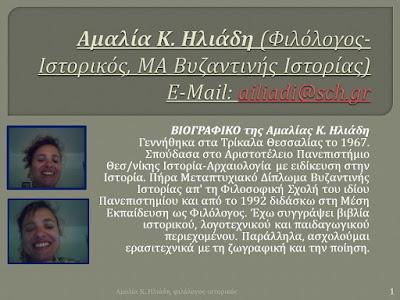 E-mail:ailiadi@sch.gr - Osia Makrina by Amalia Iliadi