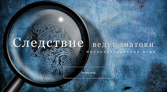 https://dorokhovairina.wixsite.com/sledstvie