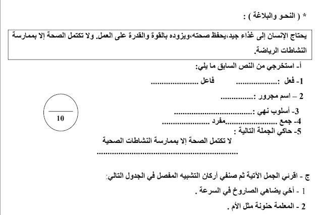 تدريبات الفهم والاستيعاب لغة عربية فصل أول صف خامس