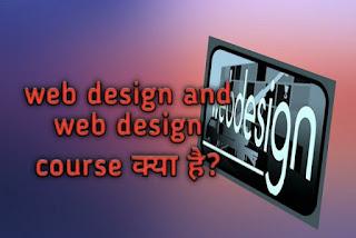 Web designing ।। web designing course क्या है ।। प्रोफेसनल वेब डिजाईनर कैसे बने?