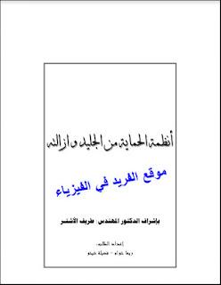 كتاب أنظمة الحماية من الجليد وإزالته في الطائرات pdf