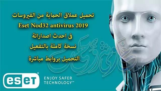 عملاق الحماية Eset Nod32 antivirus 2019 free download full version