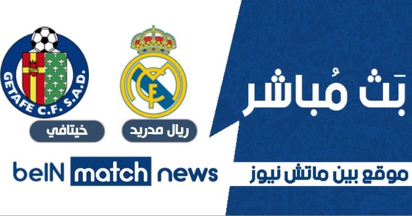 ريال مدريد ضد خيتافي