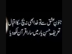 Poetry | Urdu Poetry | Urdu Islamic Poetry | Islamic Quotes | Poetry Pics | Poetry Wallpapers - Urdu Poetry World,urdu poetry SMS, Urdu poetry sad, Urdu poetry pics, Urdu poetry images, Urdu poetry love, urdu poetry facebook,