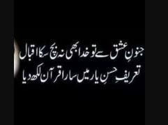Poetry   Urdu Poetry   Urdu Islamic Poetry   Islamic Quotes   Poetry Pics   Poetry Wallpapers - Urdu Poetry World,urdu poetry SMS, Urdu poetry sad, Urdu poetry pics, Urdu poetry images, Urdu poetry love, urdu poetry facebook,