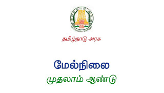 Class 11 Microbiology Full Textbook Tamil Medium