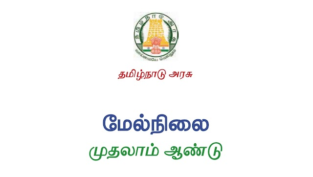 Class 11 Physics Vol 1 Full Textbook Tamil Medium 2020 - 2021