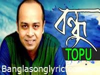 Bondhu বন্ধু  Rafa Featuring Topu Lyrics