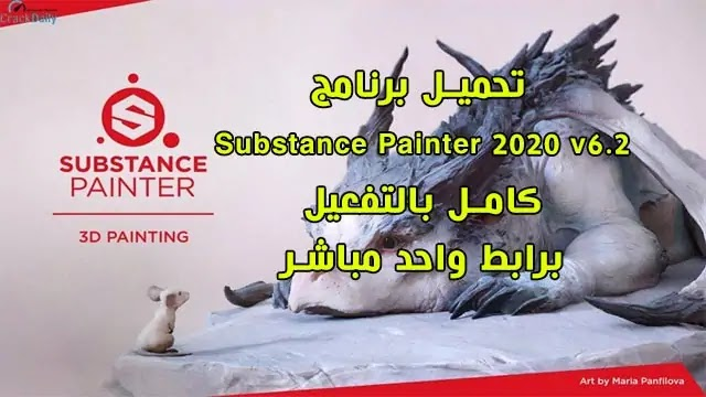 تحميل برنامج substance painter 2020 download كامل بالتفعيل برابط واحد مباشر