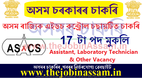 Assam State AIDS Control Society (ASACS) Recruitment 2020