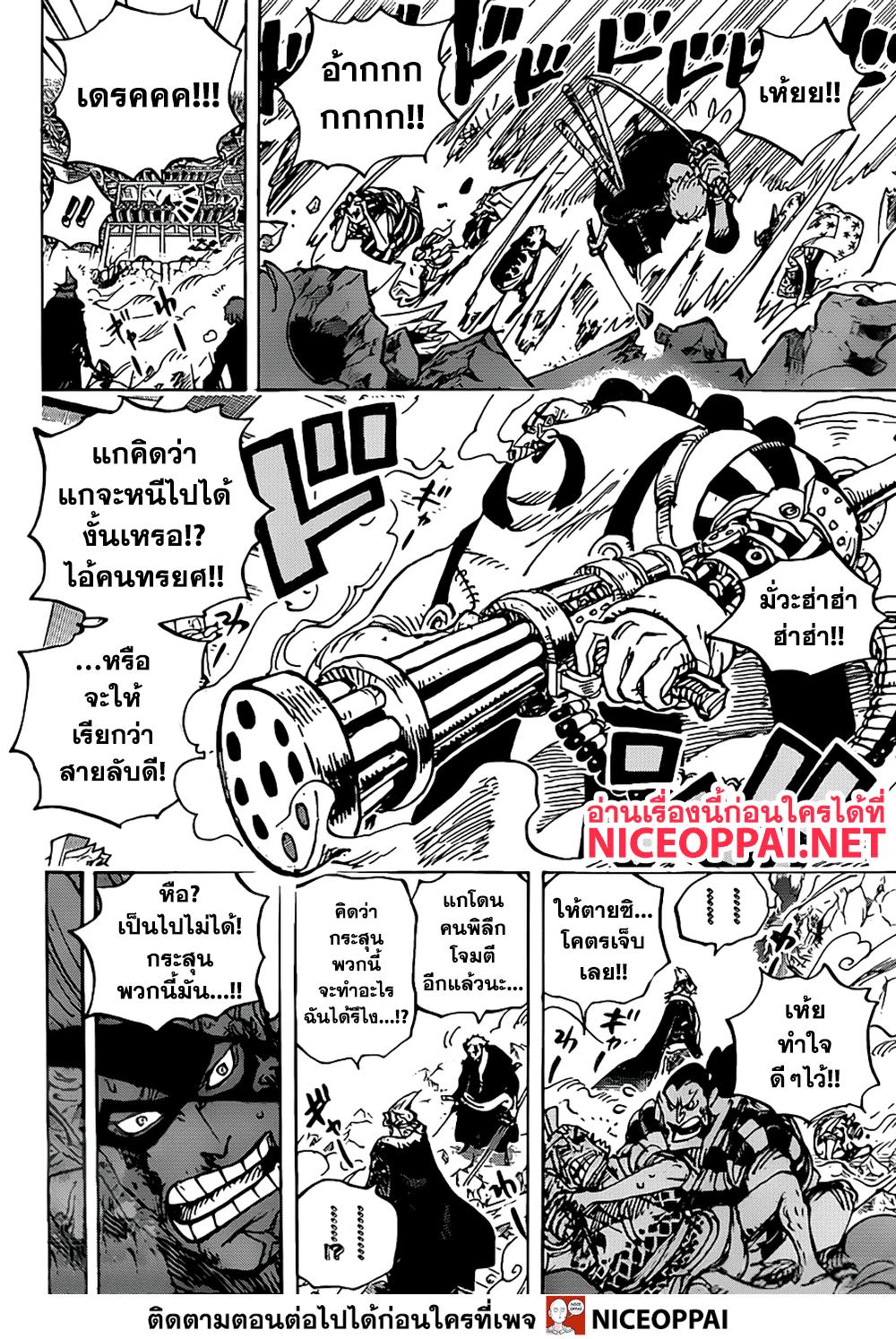 อ่านการ์ตูน One Piece ตอนที่ 991 หน้าที่ 12