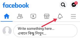 Facebook Notification Delete Kaise Kare