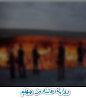 رواية عائله من جهنم الحلقة الرابعة عشر كاملة - اروى طاهر المسلاتي