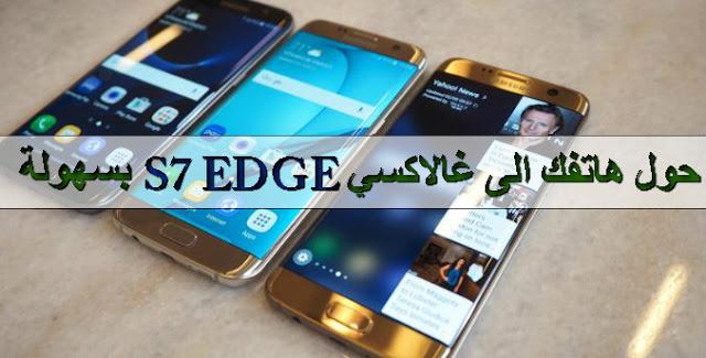 طريقة تحويل هاتفك الى شكل هاتف GALAXY S7 الجديد قبل ان تشتريه