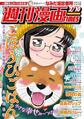 [雑誌] 週刊漫画TIMES 2017年02月10号 [Manga Times 2017-02-10] Raw Download