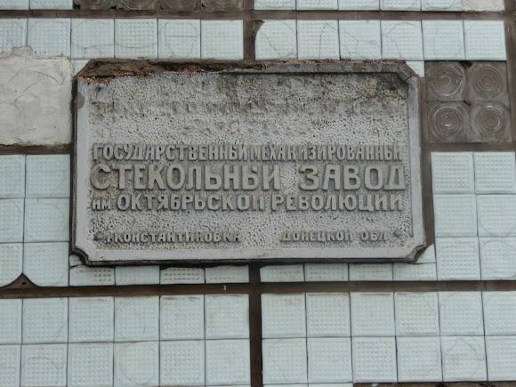 Константиновка. Уцелевшая табличка на административном здании