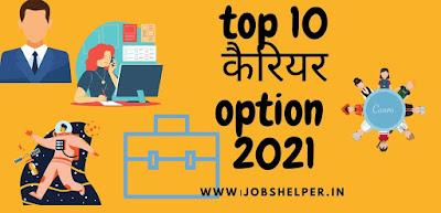 top 10 career options in 2021