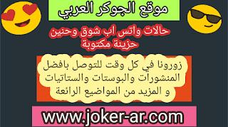 حالات واتس اب شوق وحنين حزينة مكتوبة 2019 - الجوكر العربي