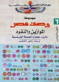تحميل كتاب وصف مصر 6  الموازين والنقود مكتبة مصر