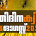 Kerala PSC | 26 Aug 2021 | Online LD Clerk Exam Preparation - Quiz-105