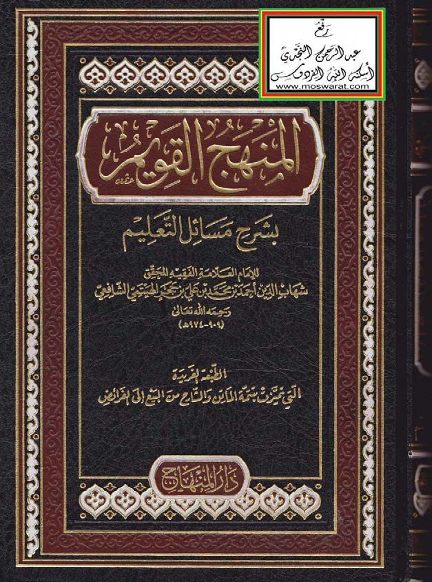download minhajul qowim pdf ibnu hajar al-haitami