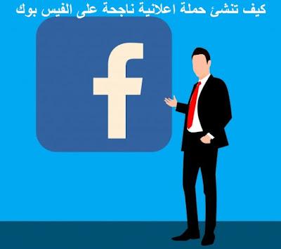 كيف تنشئ حملة اعلانية ناجحة على الفيس بوك