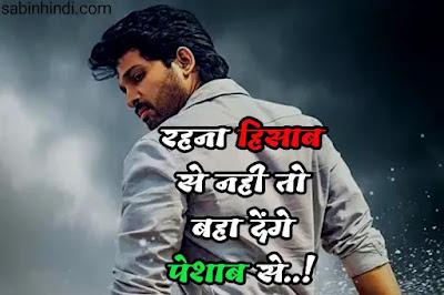 personality royal attitude status in hindi