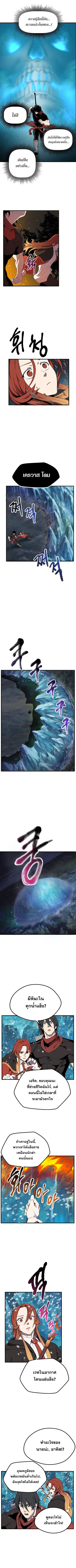 Survival of Blade King - หน้า 5