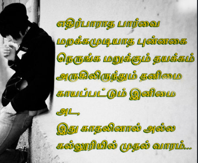 Love Messages In Tamil