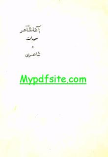 Aagha-shayar-hayat-o-shairi