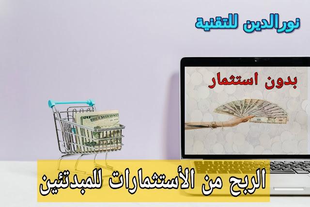 أفضل الطرق لكسب المال للمبتدئين دون استثمارات والاستثمارات