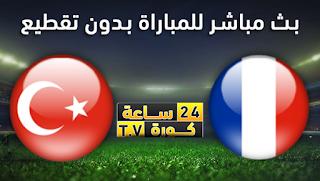 مشاهدة مباراة فرنسا وتركيا بث مباشر بتاريخ 14-10-2019 التصفيات المؤهلة ليورو 2020