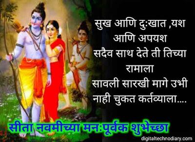 सीता नवमी-Sita navami quotes , wishes in marathi