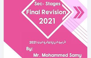 مراجعة نهائية شاملة للثانوية العامة نظام جديد 2021