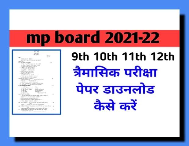 कक्षा 9 से 12 की तिमाही परीक्षा (quarterly exam) पेपर 2021 -22 | MP Board के प्रश्न पत्र कैसे डाउनलोड करें