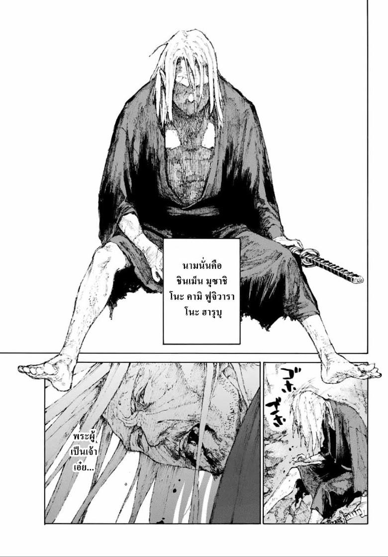 Fate/Grand Order: Epic of Remnant - Seven Duels of Swordsmasters - หน้า 5