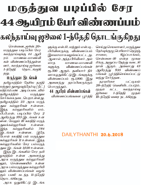 TN MBBS Medical Counselling Starts from July 1st, 2018