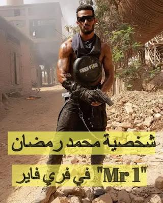 شخصية محمد رمضان Mr 1  في فري فاير 2021
