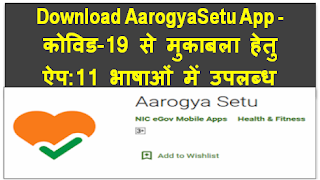 download-aarogyasetu-app-to-fight-covid-19