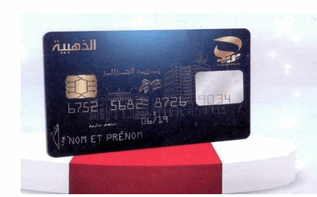 """إن البطاقة الإلكترونية الجزائرية Post Post Post Edahabia قابلة للتشغيل من الناحية الفنية مع الشبكة المصرفية ، والتي ستسمح لحامل البطاقة باستخدامها في جميع أجهزة الصراف الآلي ، التي أعلن عنها يوم السبت في مقابلة مع البنك الفرنسي. 'APS ، وزير البريد والاتصالات والتكنولوجيا والرقم ، هدى إيمان فرعون ، مضيفًا أن تنفيذ قابلية التشغيل البيني """"يعتمد على القرار الذي سيتخذه مشغل SATIM بين البنوك""""."""