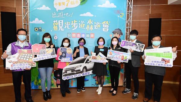 中臺灣7縣市觀光步道森遊會 王惠美抽出汽車大獎