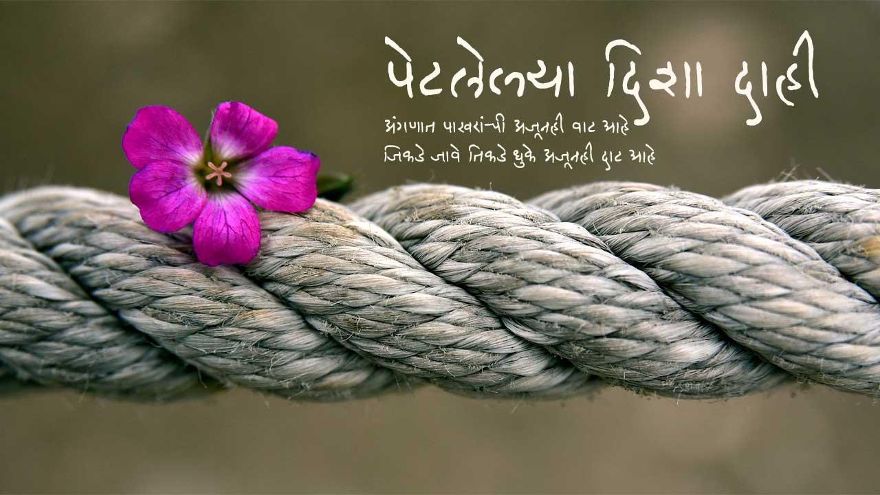 पेटलेल्या दिशा दाही - मराठी गझल | Petlelya Disha Daahi - Marathi Ghazal